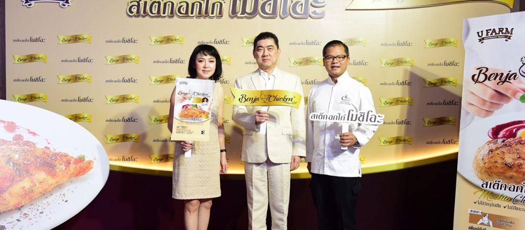 'CPF' Launch 'Benja Chicken'