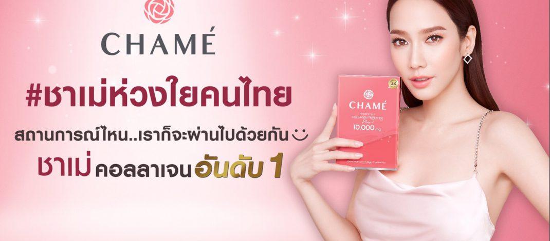 """""""ชาเม่""""ห่วงใยคนไทย ฝ่าวิกฤติโควิด -19"""