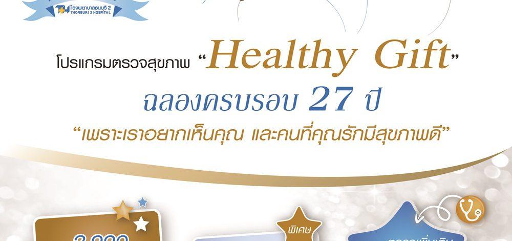 ฉลองครบรอบ 27 ปี รพ.ธนบุรี 2 จัดโปรฯ Healthy Gift พร้อมสิทธิพิเศษแทนคำขอบคุณ