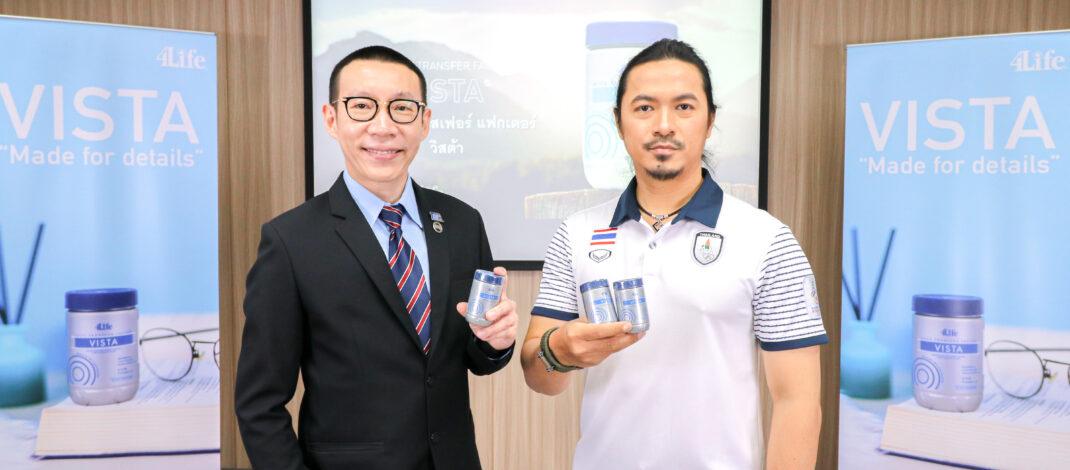 โฟร์ไล้ฟ์ ประเทศไทย เปิดสำนักงานแห่งใหม่พร้อมเปิดตัวผลิตภัณฑ์เสริมอาหารวิสต้า