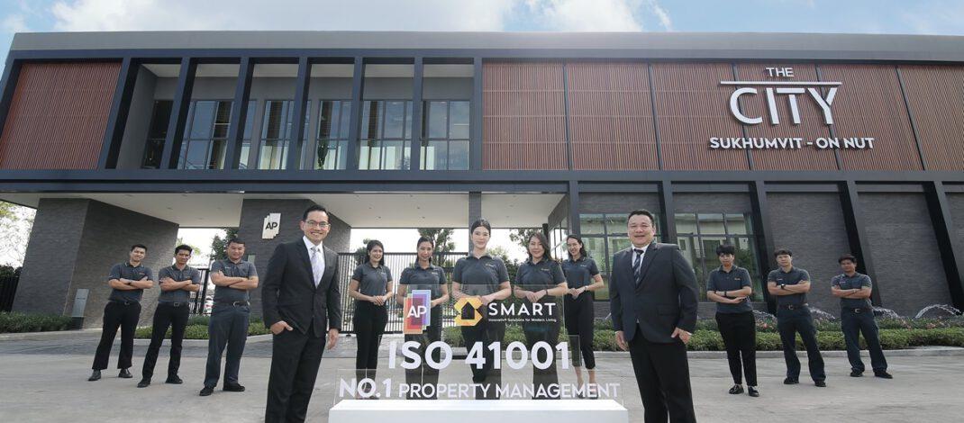 เอพี ยิ้มรับความสำเร็จ SMART คว้า ISO 41001 รายแรกของไทย